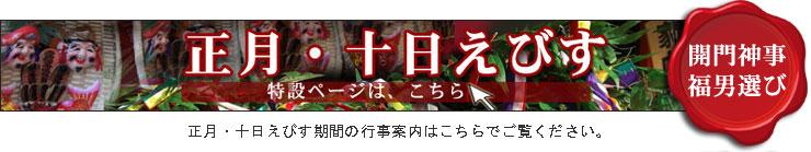 正月・十日えびす特設ページ