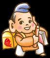 えびすさまの勧学祭